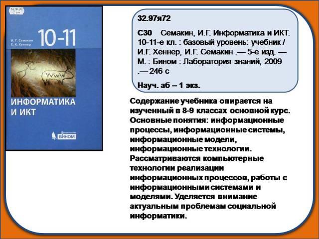 Слайд26