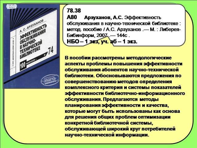 Слайд22