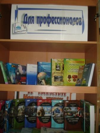 электронный читальный зал предлагает вашему вниманию следующие книжные выставки (1)