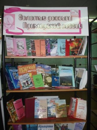 электронный читальный зал предлагает вашему вниманию следующие книжные выставки (3)