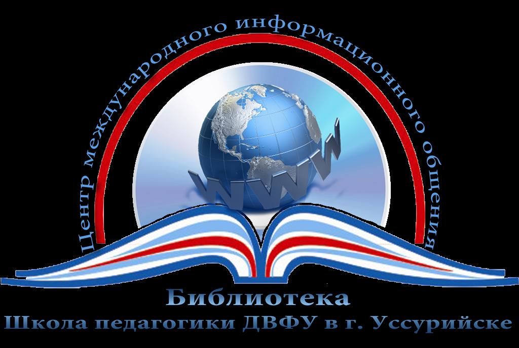 ЭМБЛЕМА БИБЛИОТЕКИ центр междунар (Copy)