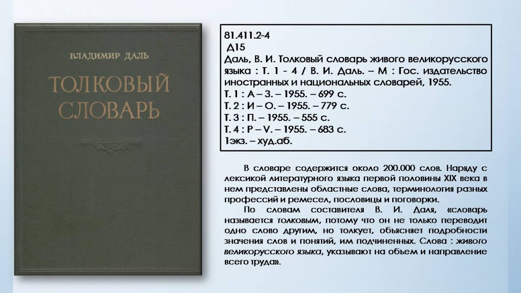 Слайд34